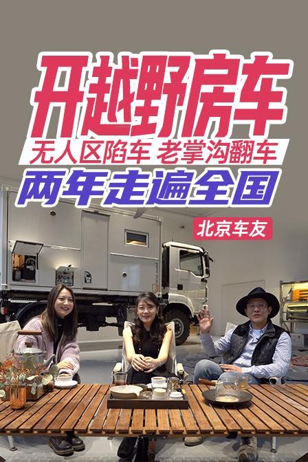 无人区陷车 老掌沟翻车,北京车友开越野房车带两个女儿走遍全国惊险不断