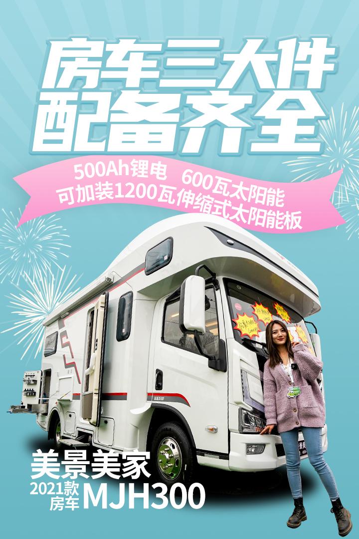 33.8万元的大空间平头轻卡房车,可选装1200W伸缩式太阳能板,美景美家2021款MJH300