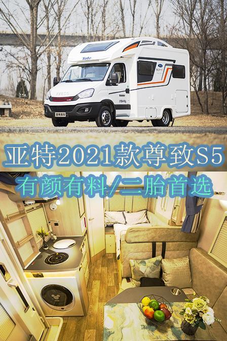 4月23-25日上海房车博览会:亚特全新车型参展