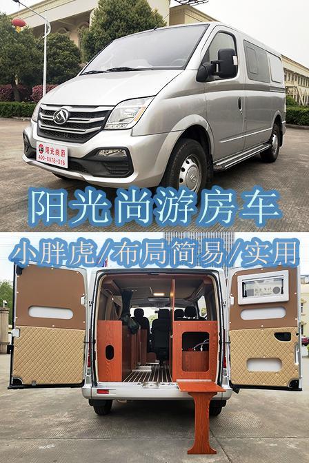 4月23-25日上海房车博览会:阳光尚游房车参展