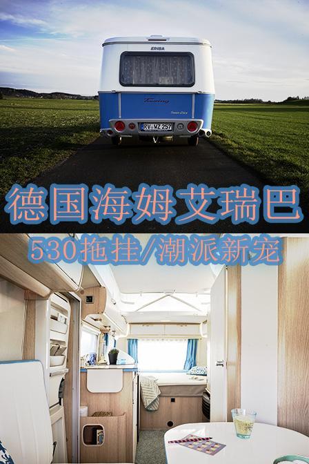 4月23-25日上海房车博览会:艾瑞巴多款车型参展