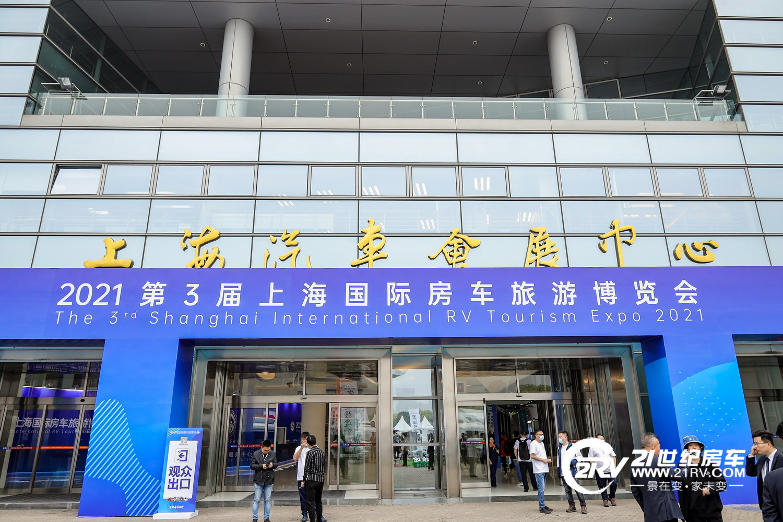 2021上海房车首展:第3届上海国际房车旅游博览会今日盛大开幕