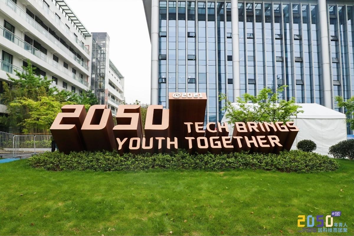 2050@第28届中国国际房车露营大会:科技与美好相遇