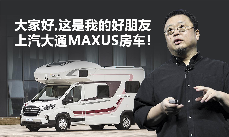 罗永浩成为房车代言人,老罗和上汽大通交上了朋友,还债速度更快了!