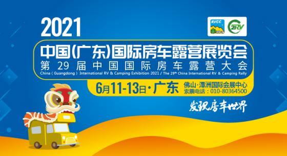 2021中国(广东)国际房车露营展览会