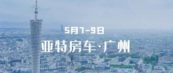 房车盛宴!『广州房车展』火爆来袭!亚特房车喊你来参加!