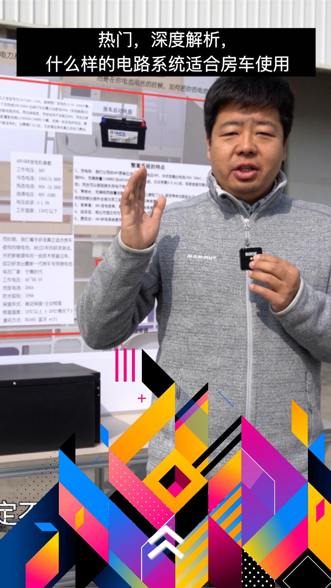 热门,深度解析,什么样的电路系统适合房车使用?