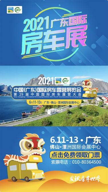 房车界的盛世 2021年中国广东国际房车露营展览会即将开幕