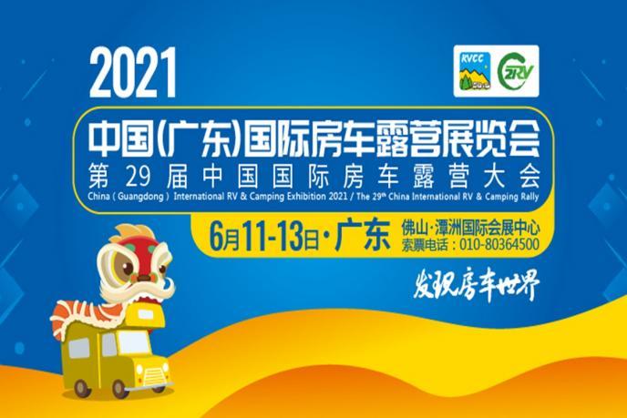 2021中国(广东)国际房车露营展览会定档6月11日-13日!