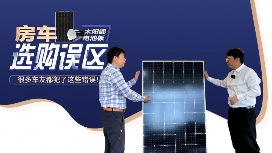 房车加装太阳能板都有哪些误区?很多车友都犯了这些错误