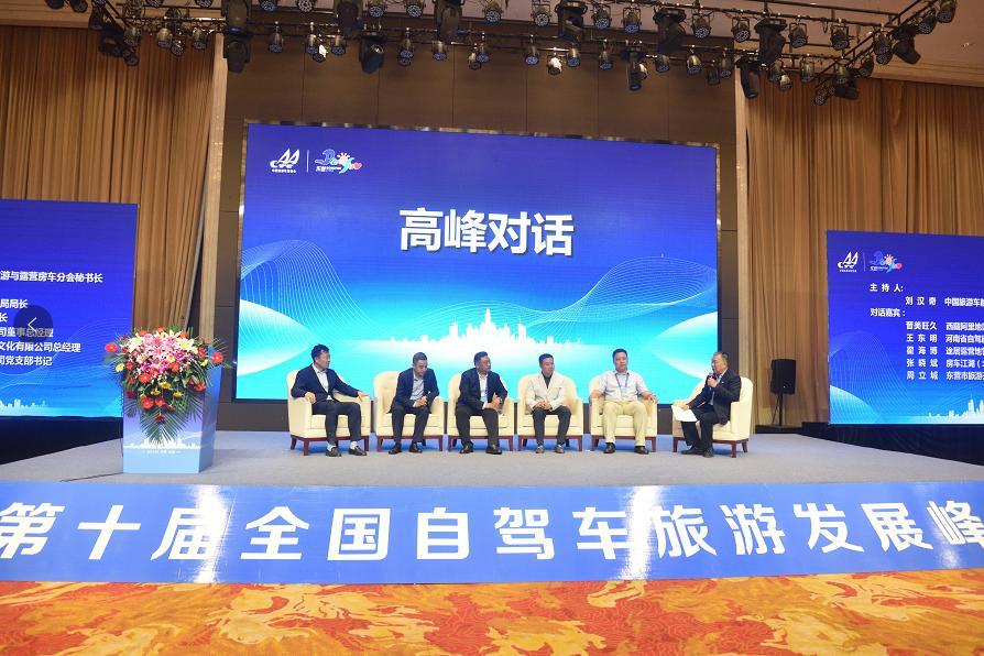 第十届全国自驾车旅游发展峰会在山东东营盛大召开
