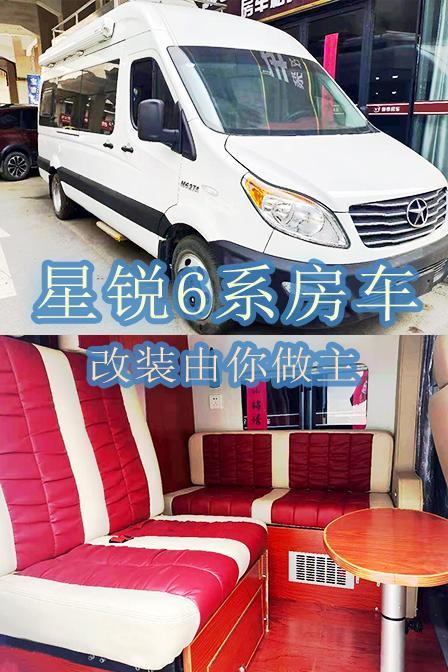 7月16-18日中国南京房车展:星锐6系房车参展