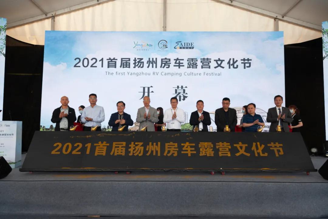 """2021""""相约好地方 一路好生活""""首届扬州房车露营文化节开幕式正式启动!"""
