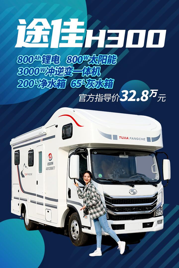 超大储物空间,水电续航能力强,家电一应俱全,32.8万元的途佳H300轻卡房车