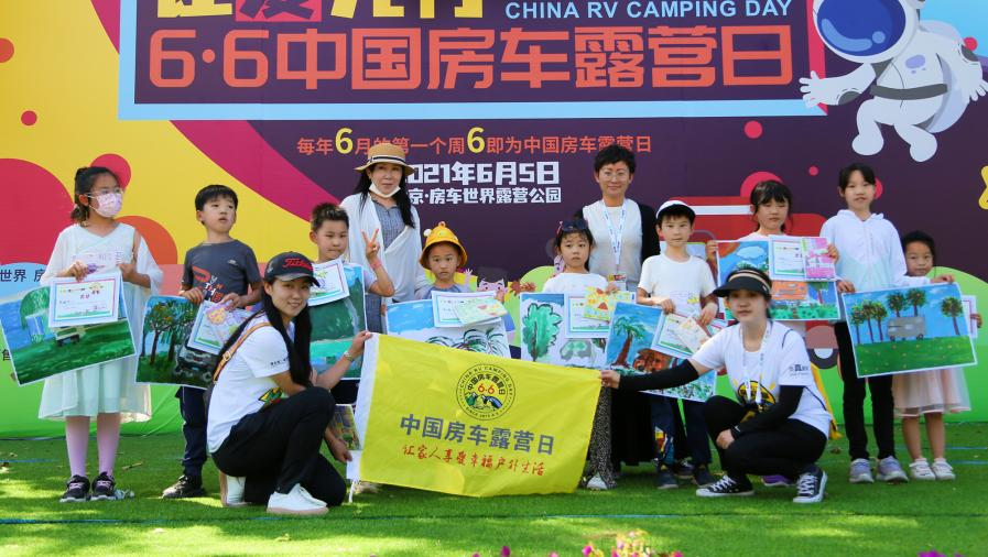 """""""让爱先行,世界的孩子"""",2021.6.6中国房车露营日活动顺利举办"""
