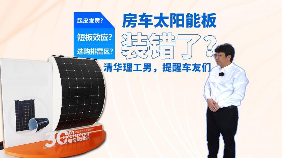 别再乱装太阳能板了!清华理工男提醒车友会犯的错误