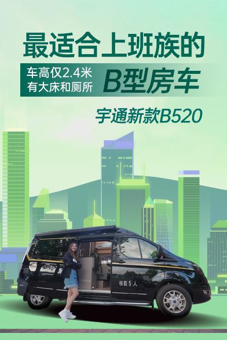 车高仅2.4米,有大床和厕所,宇通新款B520最适合上班族的B型房车