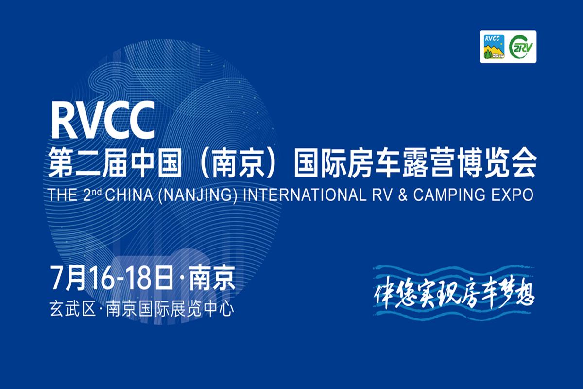 2021第二届中国(南京)国际房车露营博览会参观攻略来了~