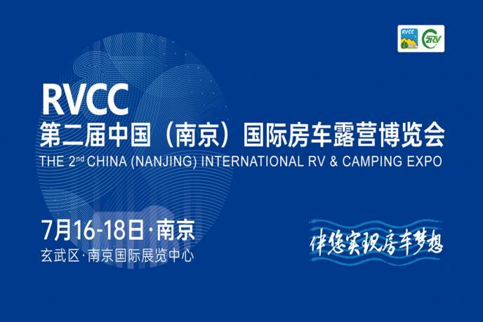 7月16-18日,2021第2届中国(南京)国际房车露营博览会即将启幕