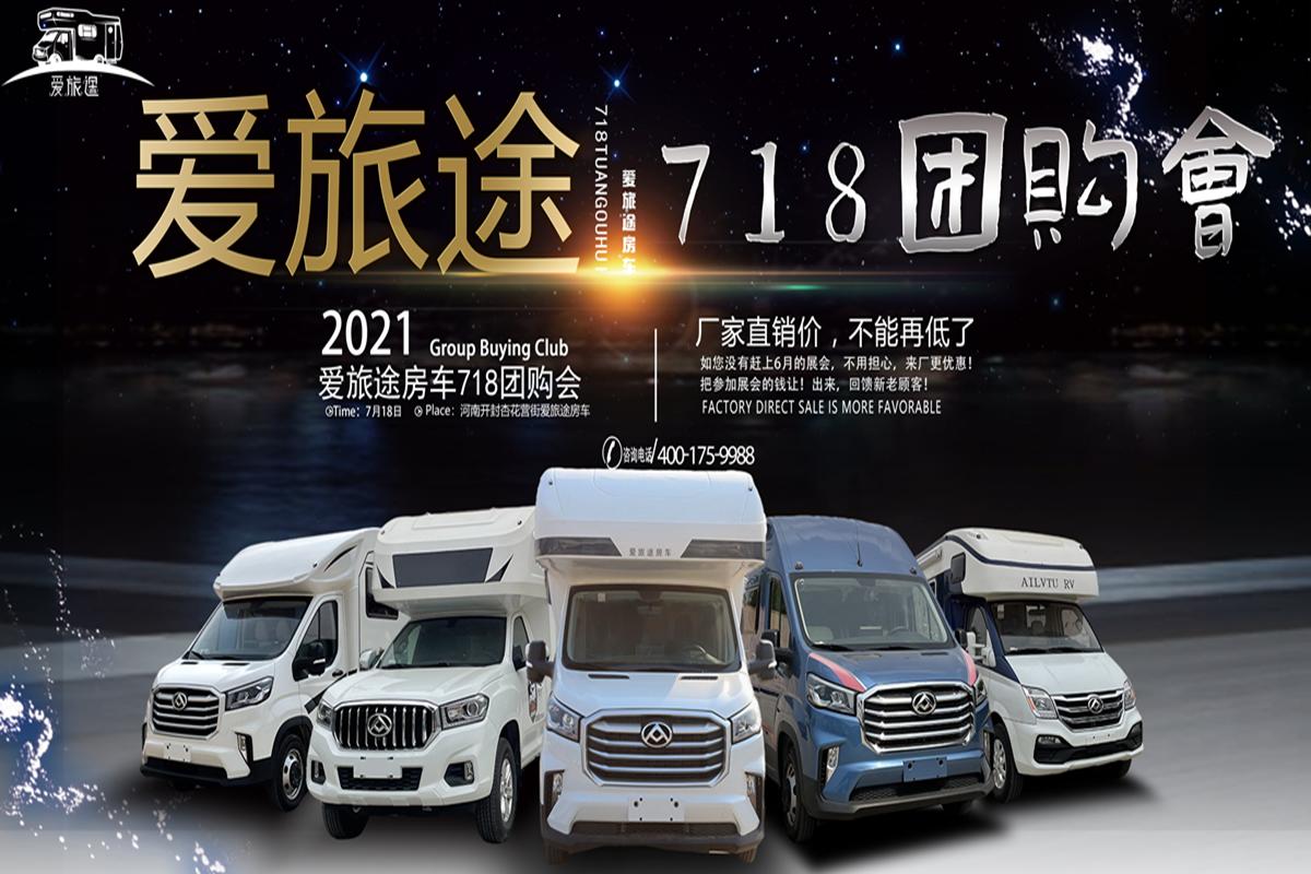 爱旅途房车718团购会,厂家抄底直销!