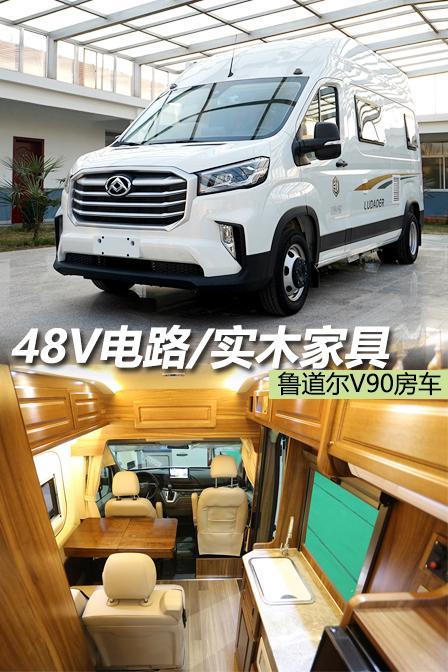 鲁道尔V90房车配48V电路,实木家具内饰可选横床和纵床布局