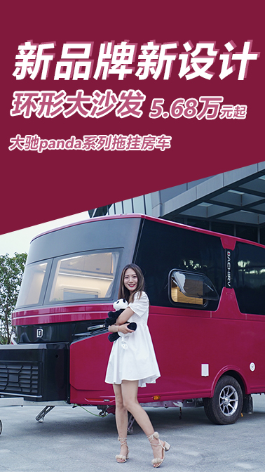 不到4万就可以拥有环形大沙发,新品牌新设计,大驰panda系列拖挂房车