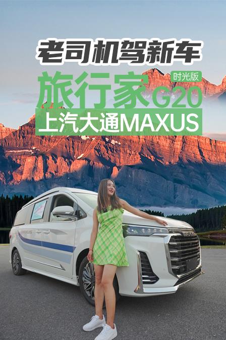 MPV给不了你的旅居体验,老司机驾新车,上汽旅行家G20时光版试驾评测
