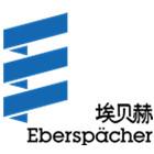埃贝赫汽车技术(北京)有限公司