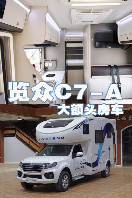 长城炮底盘,分时四驱!南京房车展览众C7-A圆你越野梦!