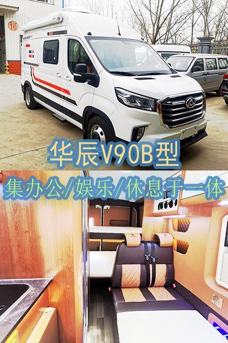 B型格局带电动吊床居然不显拥挤 价格不贵的华辰V90房车
