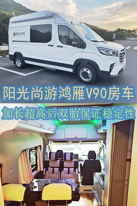 大通V90房车只卖23.98万?阳光尚游鸿雁V90将亮相南京房车展