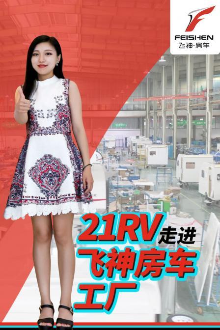 21RV丹丹带您走进飞神房车工厂