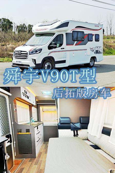 后拓展还带电动升降床 舜宇V90T型房车48V供电系统有保障