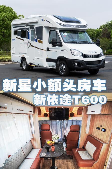 南京车展新星新依途T600展出,看重小额头可以下单了!