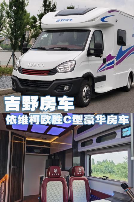 吉野C型豪华房车亮相南京车展,车内K歌、车内折叠床很有新意!