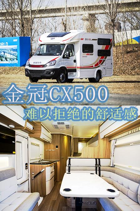 雅致不失自家产品特色 宾歌CX500房车不足50万元