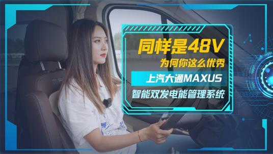 同样是48V为何你这么优秀,上汽大通MAXUS智能双发电能管理系统