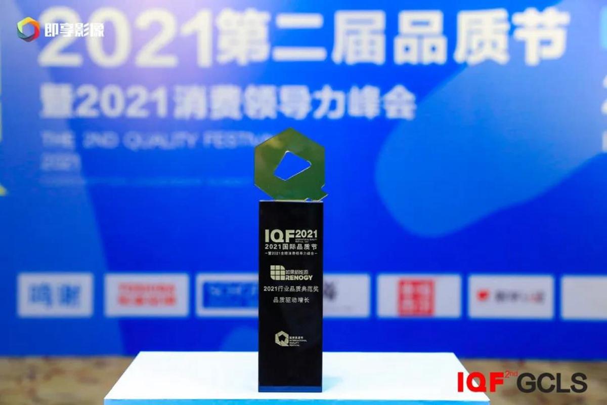 高品质打造未来能源世界,RENOGY荣获2021行业品质典范奖