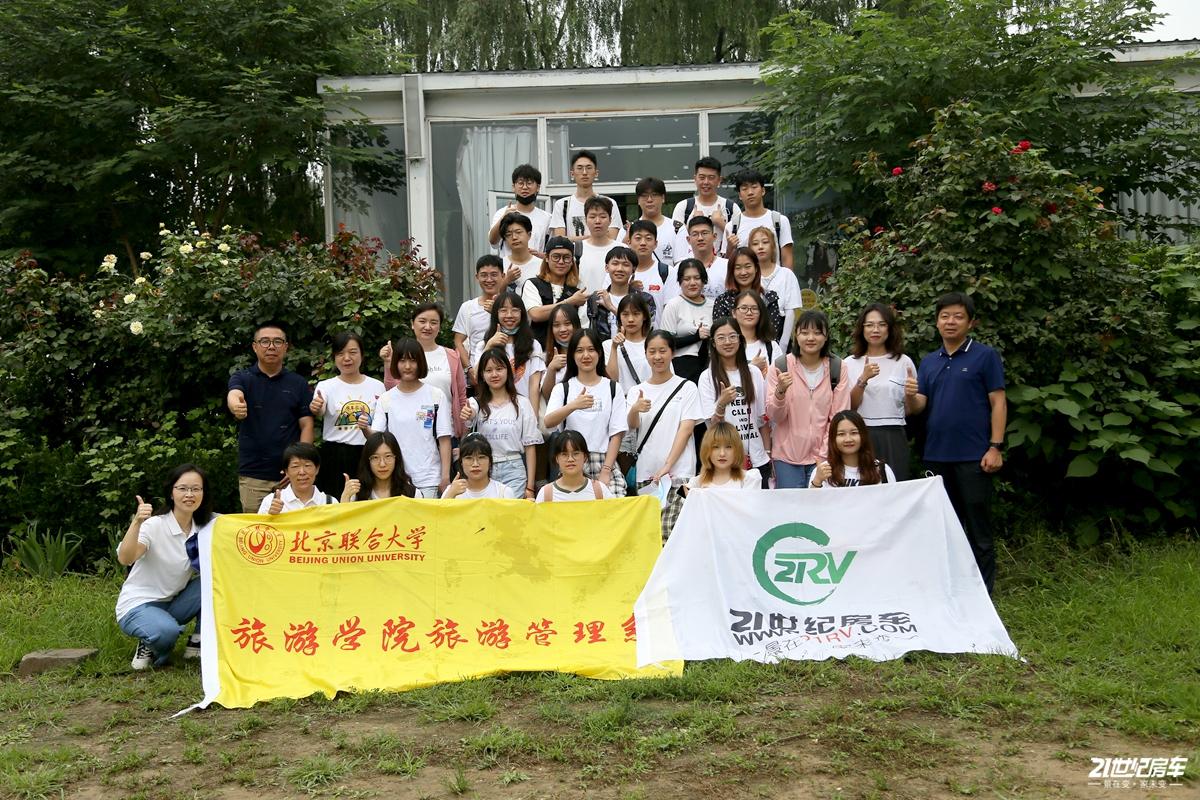 北京联合大学携手21世纪房车共同创建房车露营业态课题