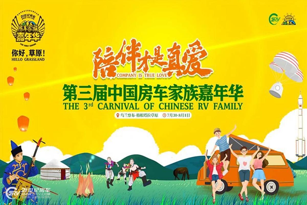 第三届中国房车家族嘉年华如约而至,为您奔赴而来!