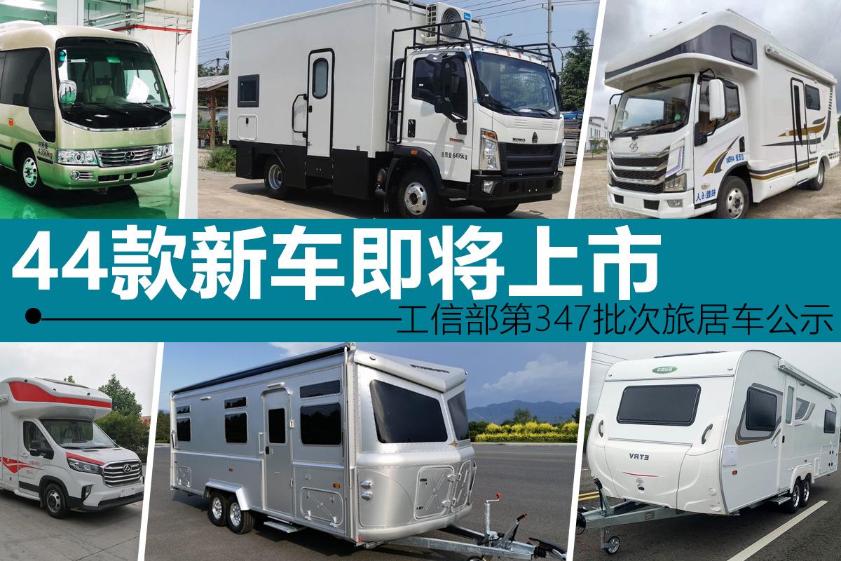 中国重汽打造了一款方舱型房车!工信部第347批次旅居车公示