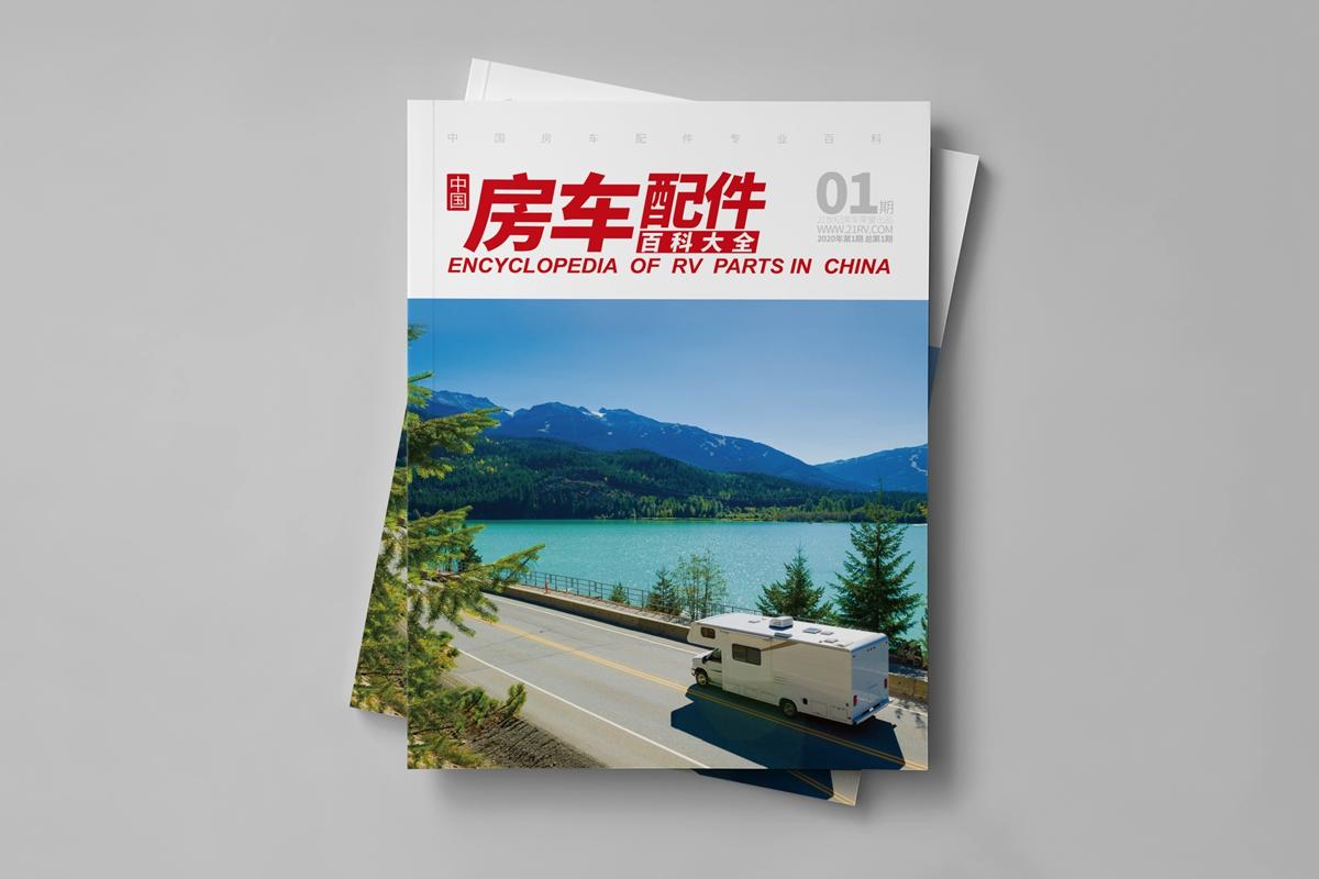 2021年度《中国房车世界配件大全》招商全面启动