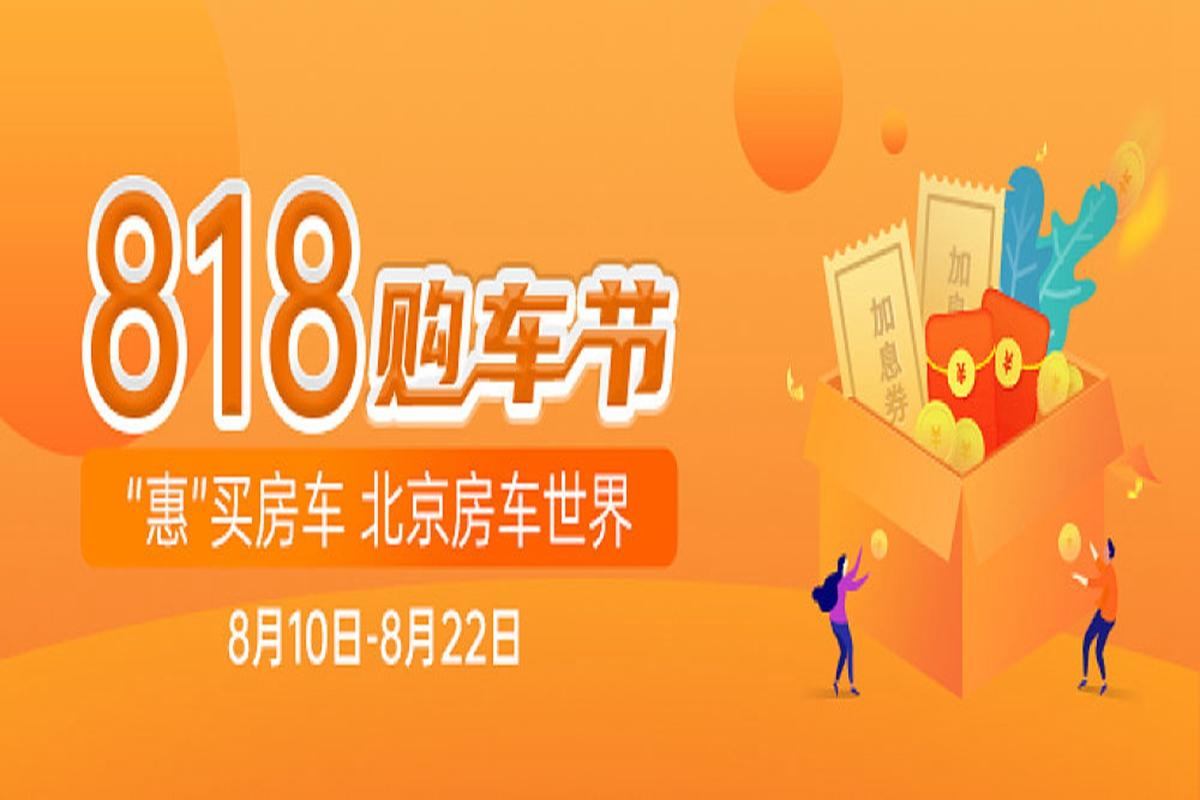 8月10—22日北京房车世界818购车节钜惠来袭!