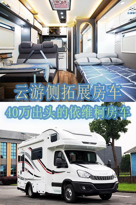 价格如此惊喜!云游最新欧胜国六房车即将亮相北京展并首发