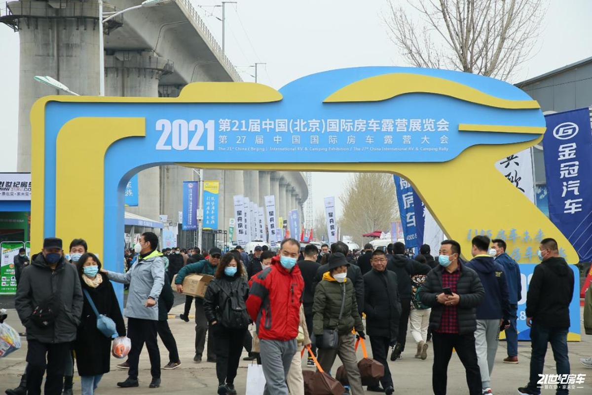 超全攻略! 第22届中国(北京)国际房车露营展览会邀您观展