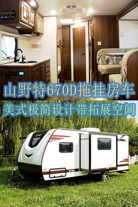 美式极简设计还带拓展机构,适合4-6人居住的山野特670D拖挂房车