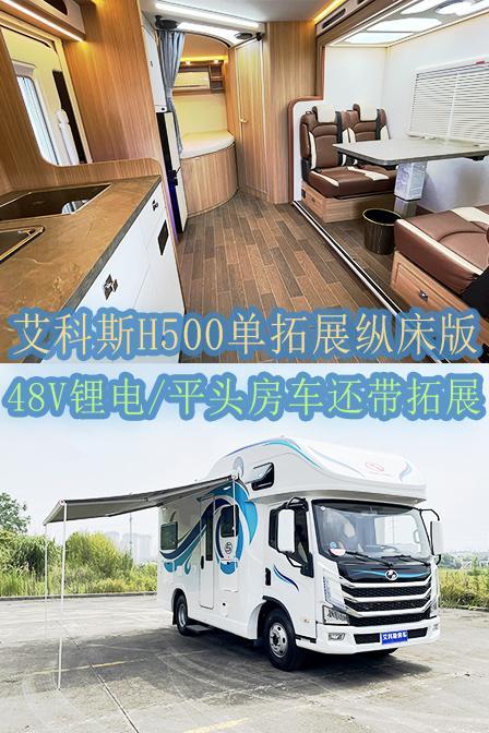 单拓展+干湿分离卫生间,金龙艾科斯醒狮系列H500单拓展纵床房车