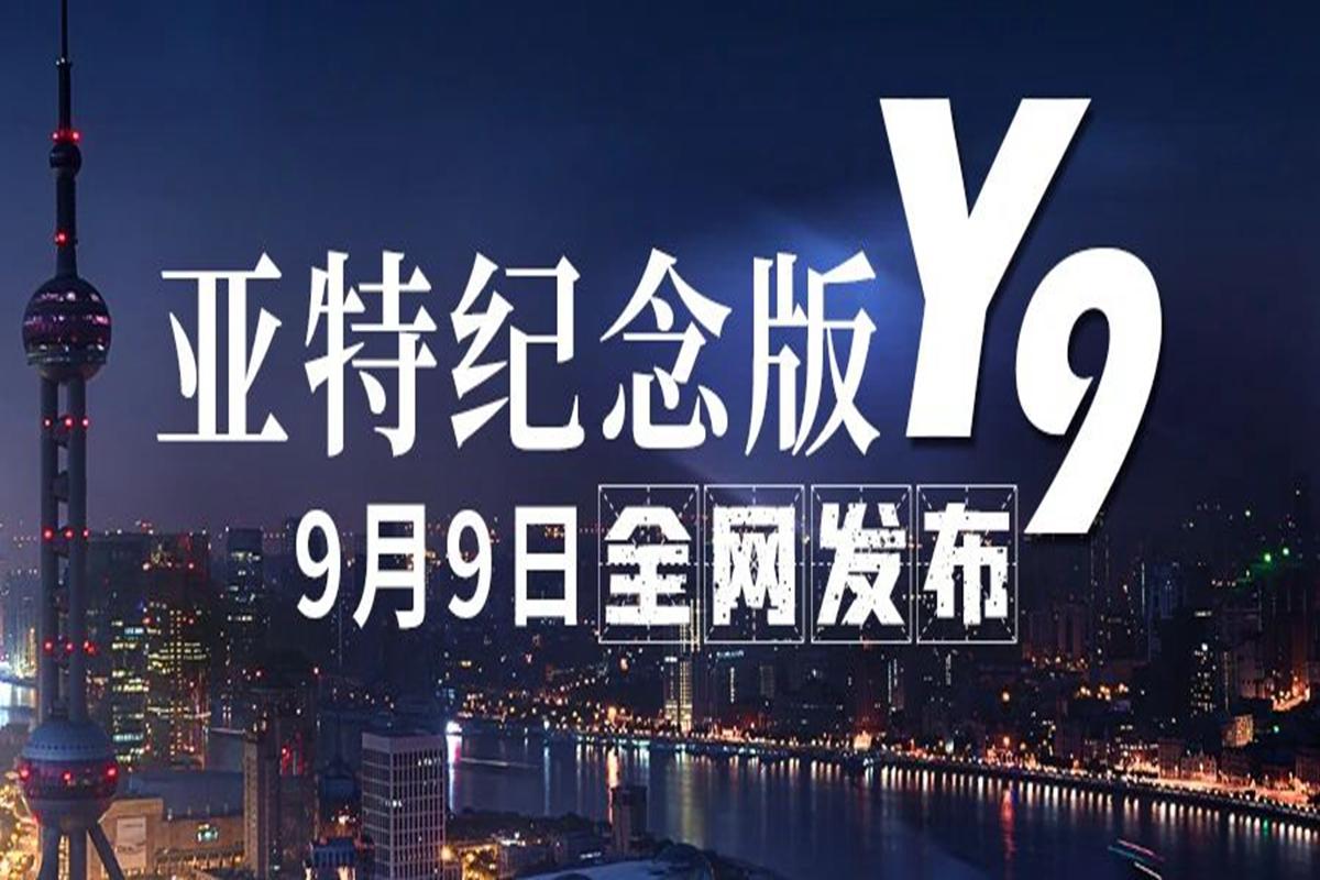 纪念版Y9全网发布倒计时,预售活动火热报名