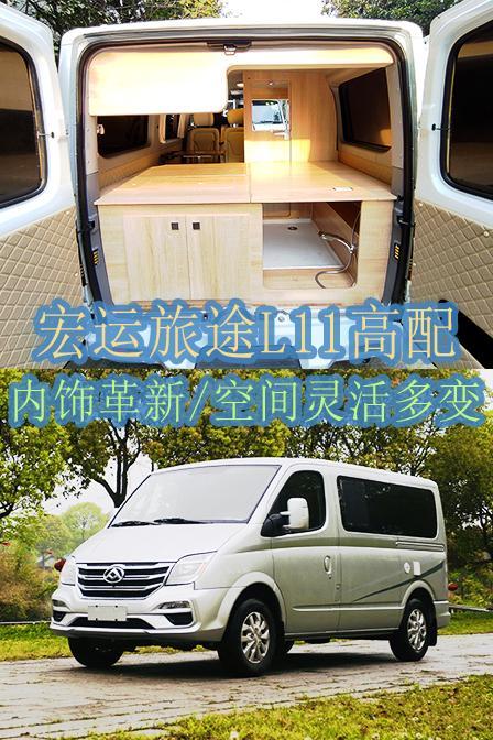 内饰革新,空间灵活多变,宏运旅途L11房车带来全新生活体验