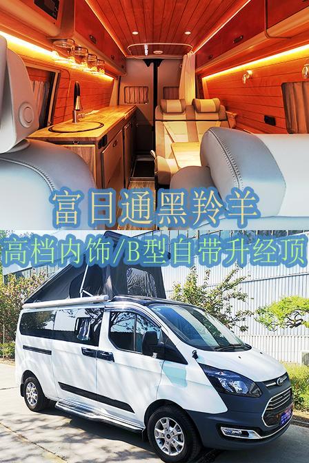 B型自带升顶机构,细节突出,适合2人旅行及代步的富日通黑羚羊房车